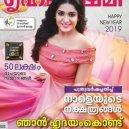 Griha Lekshmi Malayalam Magazine